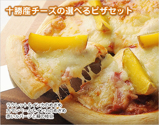 十勝産チーズの選べるピザセット