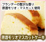 原酒モリオマスカットケーキ
