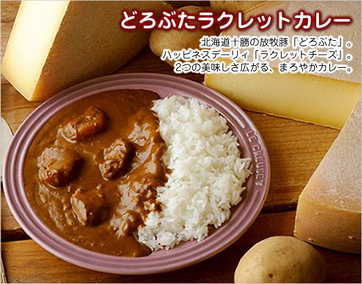 北海道十勝の新ご当地カレー「どろぶたラクレットカレー」をギフト ...
